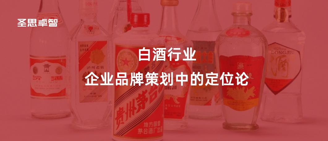 白酒品牌销售策划公司的核心策略